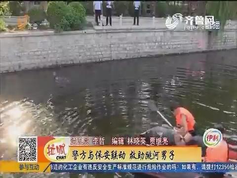 """济南:大中午 男子""""扑通""""跳下河"""