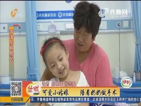济南:可爱小姑娘 陪着奶奶做手术