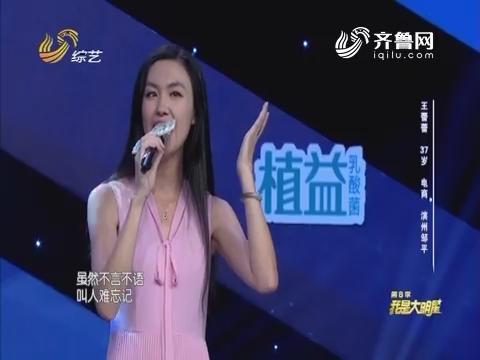 我是大明星:美女辣妈狂夸李鑫 讲述失明原因