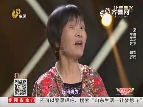 让梦想飞:68岁大姨满头黑发引众评委羡慕