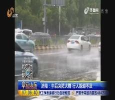 济南:午后突降大雨 行人躲避不及