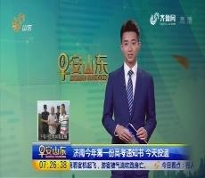 济南2017年第一份高考通知书 7月15日投递