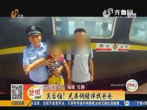 淄博:找人!14岁哥哥带着弟弟玩失踪