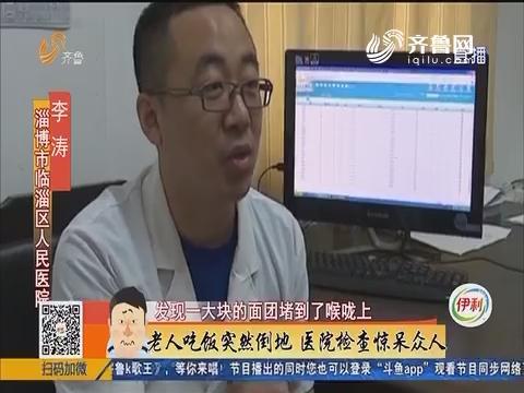 淄博:老人吃饭突然倒地 医院检查惊呆众人