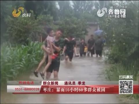 【群众新闻】枣庄:暴雨10小时60多群众被困