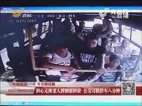 【今日微话题】担心无座老人摔倒要担责 公交司机停车八分钟
