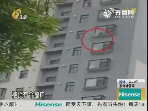 聊城:女子十八层楼顶跳下