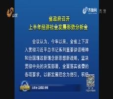 省政府召開上半年全省經濟社會發展形勢分析會
