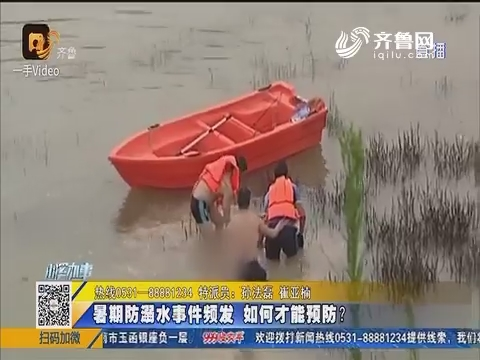 暑期防溺水走进滕州 特派员冒雨体验