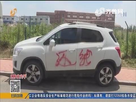 即墨:小区内7辆车莫名被涂鸦 车主心疼又纳闷