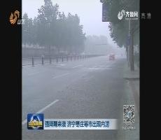 强降雨来袭 济宁枣庄等市出现内涝