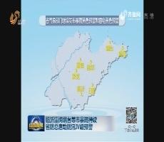 临沂淄博烟台等市暴雨持续  省防总启动防汛Ⅳ级预警