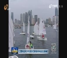 全国帆船青少年俱乐部联赛青岛站比赛举行
