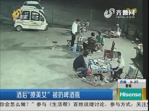"""济宁:烧烤摊 一对男女上演""""全武行"""""""