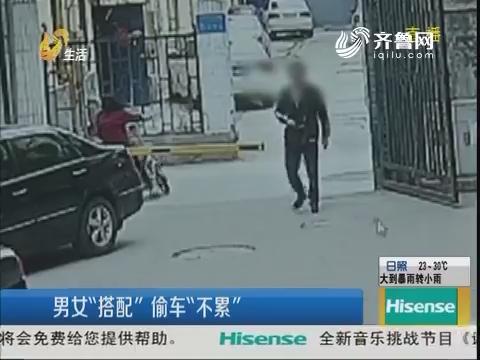 """济宁:男女""""搭配""""偷车""""不累"""""""