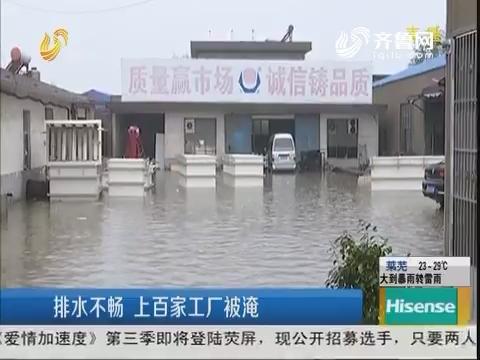 临沂:排水不畅 上百家工厂被淹