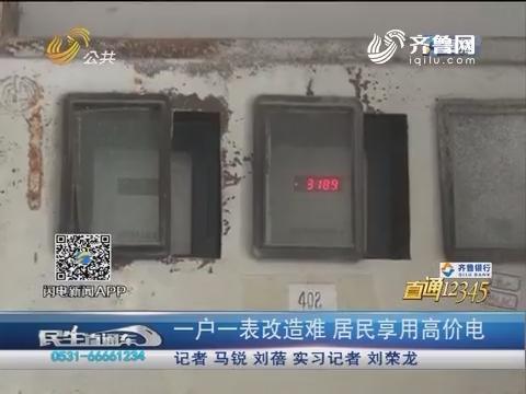 【直通12345】济南:一户一表改造难  居民享用高价电