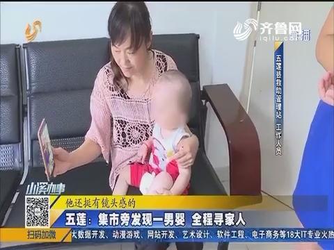 五莲:集市旁发现一男婴 全程寻家人