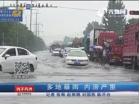 山东10市大到暴雨 枣庄临沂小心地质灾害