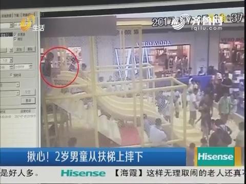 济南:揪心!2岁男孩从扶梯上摔下