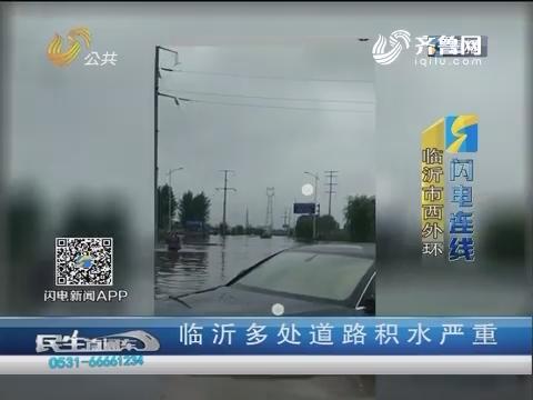 【闪电连线】临沂多处道路积水严重