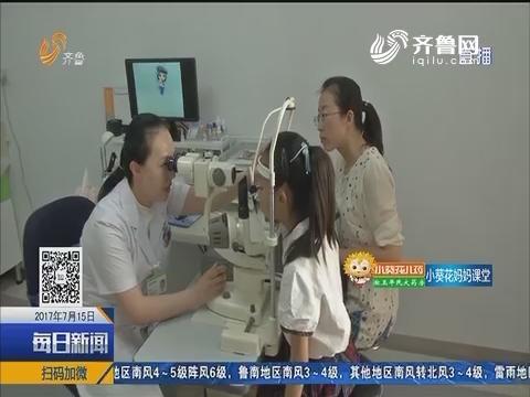 济南:配眼镜扎堆!关注孩子暑期用眼安全
