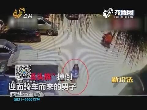 新说法:女子低头看手机害骑车人被碾轧