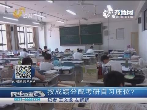 济南:按成绩分配考研自习座位?