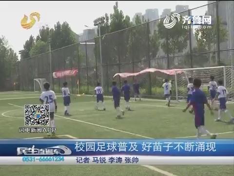 济南:校园足球普及 好苗子不断涌现