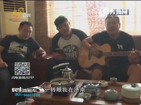 济南三宝:用地道家乡话唱出老济南的味道