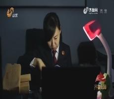 20170715《齐鲁先锋》:身边党员·共筑中国梦 党员争先锋 季少青——让案件经得住时间检验
