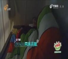 上阵父子兵:丁家父子俩极少数的同床共眠