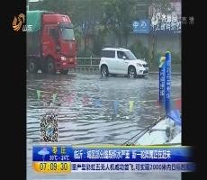 【闪电连线】临沂:城区部分路段积水严重 新一轮降雨正在赶来