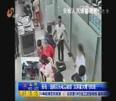 青岛:违规带充电宝被查 女乘客大闹飞机场