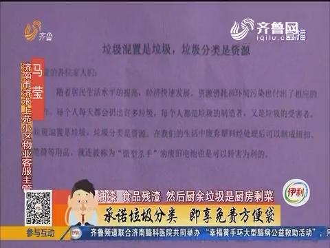 济南:承诺垃圾分类 既享免费方便袋
