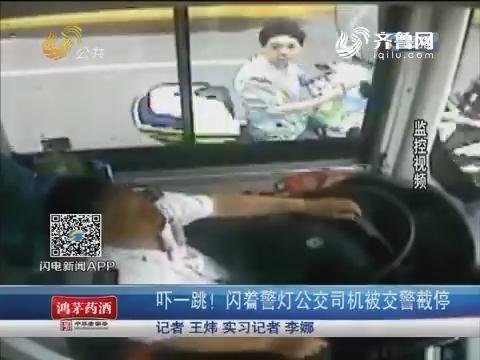 济南:吓一跳!闪着警灯公交司机被交警截停