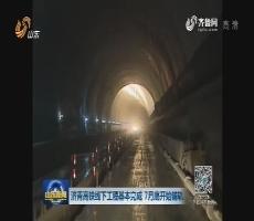 济青高铁线下工程基本完成 7月底开始铺轨