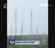 青岛最大风电项目成功并网发电
