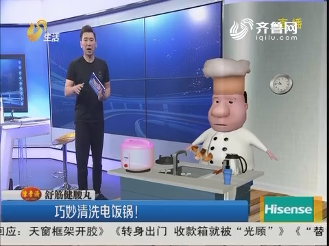 阿速有妙招:巧妙清洗电饭锅!