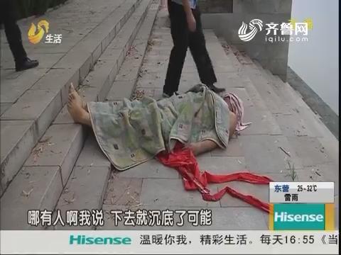 """济南:男子溺亡 左手腕有""""荷花""""刺青"""