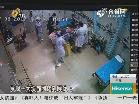 淄博:奇怪!老汉吃着饭 突然晕倒