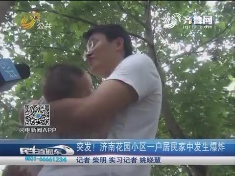 突发!济南花园小区一户居民家中发生爆炸