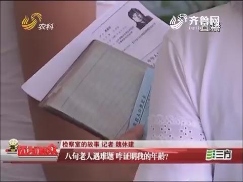 【检察室的故事】临沂:八旬老人遇难题 咋证明我的年龄?