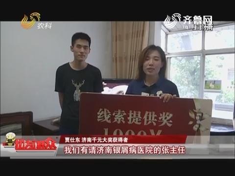 济南观众提供线索获千元大奖