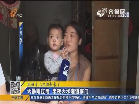 【急事急办】枣庄:大暴雨过后 半夜大水灌进家门