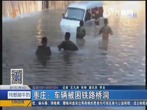 枣庄:车辆被困铁路桥洞