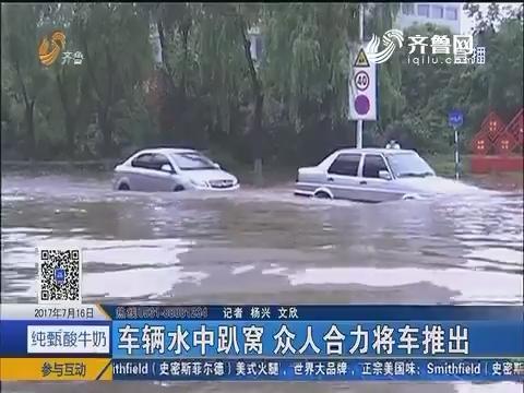 临沂:车辆水中趴窝 众人合力将车推出