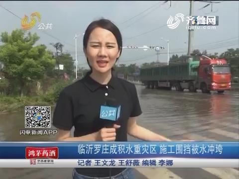 临沂罗庄成积水重灾区 施工围挡被水冲垮