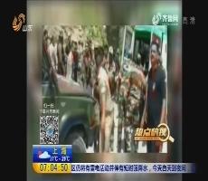 【热点快搜】印控克什米尔地区发生客车坠谷事故 致16人死亡