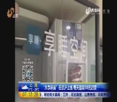 """""""共享床铺""""在京沪上线 每天最高58元封顶"""
